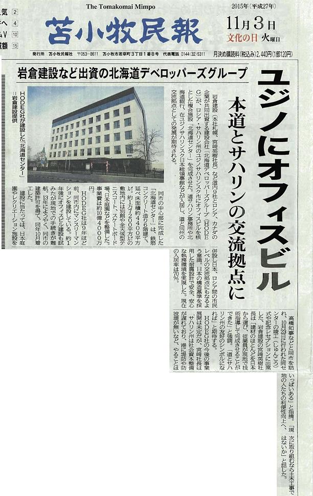 hokkaido-center-opening-jp1