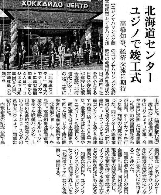 hokkaido-center-opening-jp2